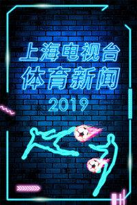 上海电视台 体育新闻 2019