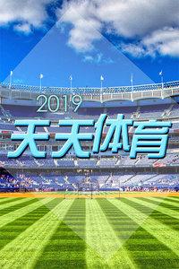 天天体育 2019