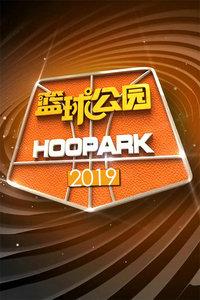 篮球公园 2019