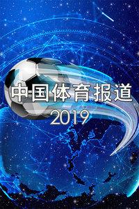 中国体育报道 2019