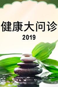 健康大问诊 2019