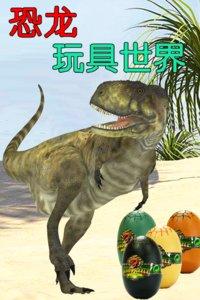 恐龙玩具世界