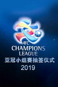 2019亚冠小组赛抽签仪式