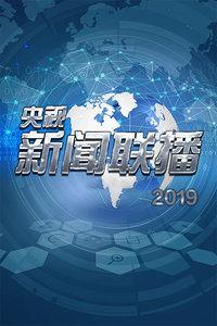 央视新闻联播 2019