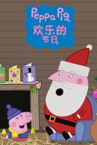 小猪佩奇之欢乐的节日
