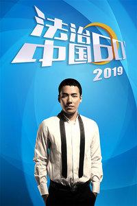 法治中国60分 2019