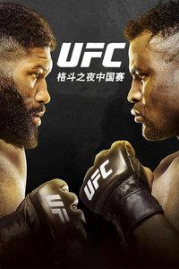 UFC格斗之夜中国赛