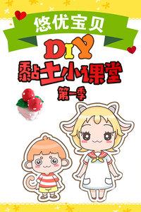 悠优宝贝 DIY黏土小课堂 第一季