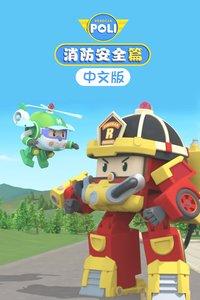 变形警车珀利 消防安全篇 中文版