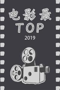 电影最TOP 2019