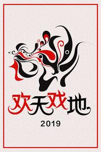 欢天戏地 2019