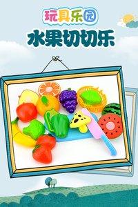 玩具乐园水果切切乐