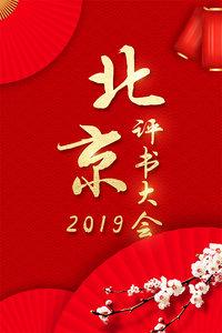 北京评书大会 2019