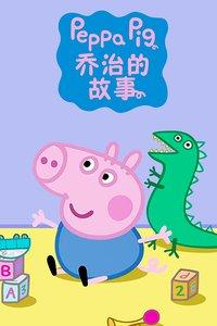 小猪佩奇之乔治的故事