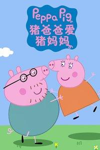 小猪佩奇之猪爸爸爱猪妈妈