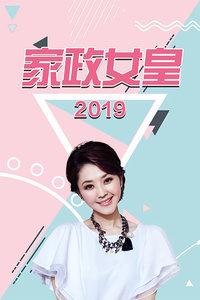 家政女皇 2019