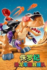 侏罗纪恐龙军团救援队