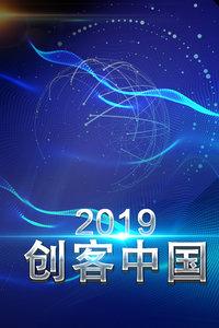 创客中国 2019