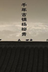 千年古镇杨柳青