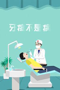 牙疼不是病?