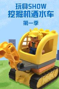 玩具SHOW挖掘机洒水车 第一季