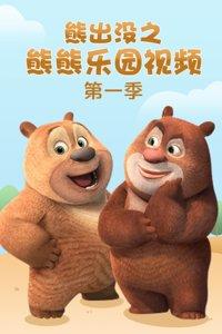 熊出没之熊熊乐园视频 第一季