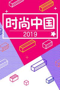 时尚中国 2019