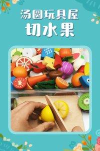 汤圆玩具屋切水果