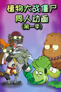 植物大战僵尸同人动画 第一季