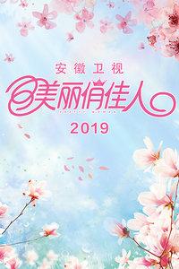 美丽俏佳人 安徽卫视 2019