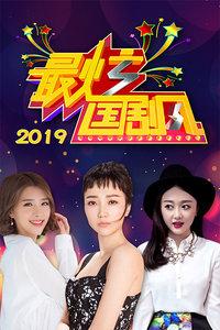 最炫国剧风 2019