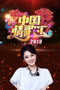 中国情歌汇 2019