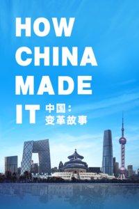 中国:变革故事