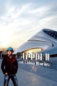 运行中国 第二季