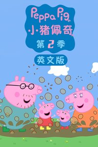 小猪佩奇 第二季 英文版