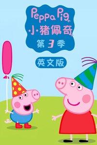 小猪佩奇 第三季 英文版