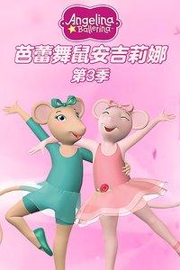 芭蕾舞鼠安吉莉娜 第三季