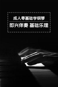 成人零基础学钢琴:即兴伴奏 基础乐理