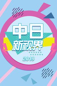 中日新视界 2019