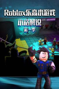 Roblox乐高小游戏小格解说 第一季