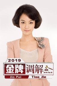 金牌调解 2019