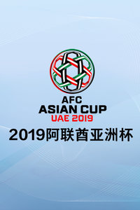 2019阿联酋亚洲杯