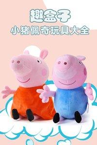 趣盒子小猪佩奇玩具大全
