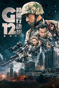 G12特别行动组——未来战士