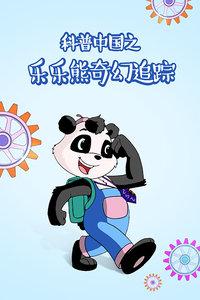 科普中国之乐乐熊奇幻追踪