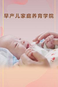 早产儿家庭养育学院