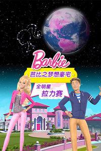 芭比之梦想豪宅:全明星拉力赛