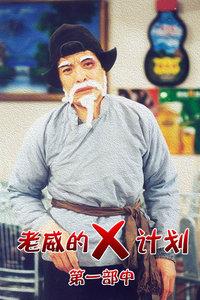 老威的X计划 第一部(中)