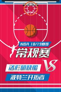 NBA 18/19赛季 常规赛 洛杉矶快船VS波特兰开拓者