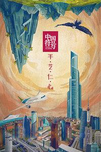 中国符号·手艺仁心